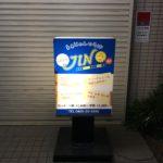 雀荘放浪記~1店舗目~神奈川県小田原市雀荘「JIN」