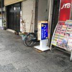 雀荘放浪記~4店舗目~愛知県豊橋市雀荘「リーチ麻雀フレンド」