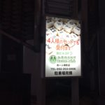 雀荘放浪記~5店舗目~愛知県名古屋市雀荘「みそのクラブ」