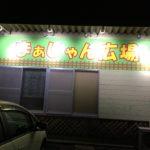 雀荘放浪記~6店舗目~三重県四日市市「まーじゃん広場」