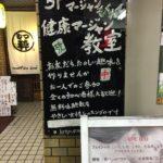 麻雀放浪記~7店舗目~奈良県奈良市雀荘「もくれん」