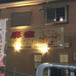 雀荘放浪記~9店舗目~和歌山県和歌山市「シンバル」